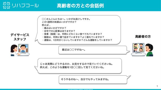 Rehab for JAPANなど16団体に経産省が補助金支援