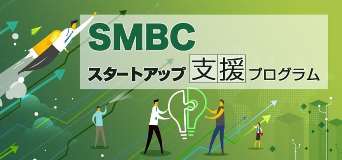 コロナ禍の社会を救え!三井住友銀行がスタートアップを支援中
