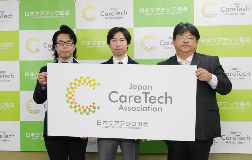 介護分野とテクノロジーの懸け橋に~日本ケアテック協会設立