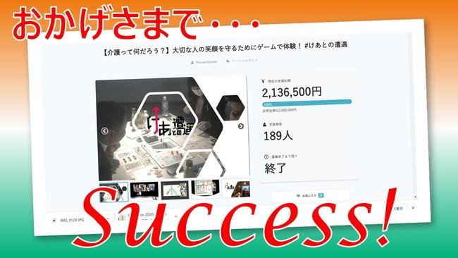 クラファンで200万円超の支援を集めたビジネスゲーム『けあとの遭遇』