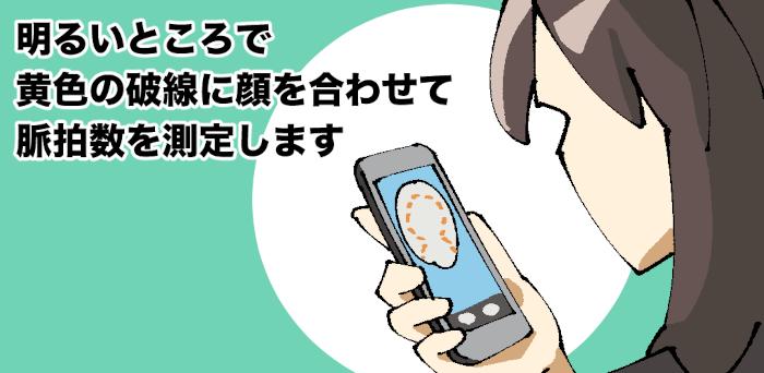 ふれずに数秒で!顔色から脈拍を測定するヘルスケアアプリ