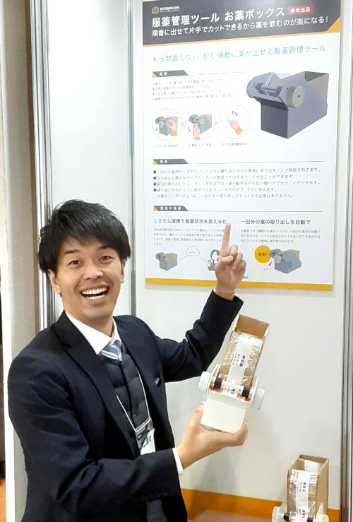 正しい服薬をサポートする新発明の薬ボックス