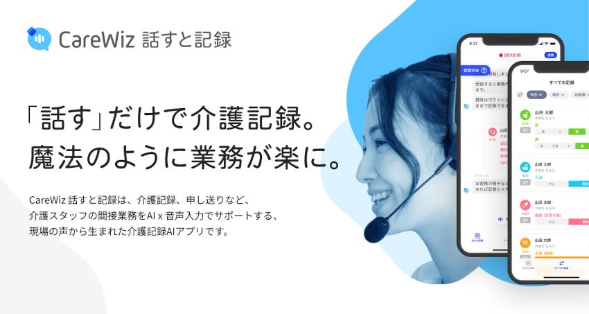 AI×音声入力による介護業務支援アプリ「CareWiz 話すと記録」