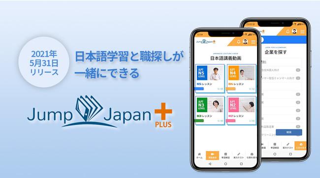 日本に住む外国人の仕事探しをフルサポートするマッチングサイト