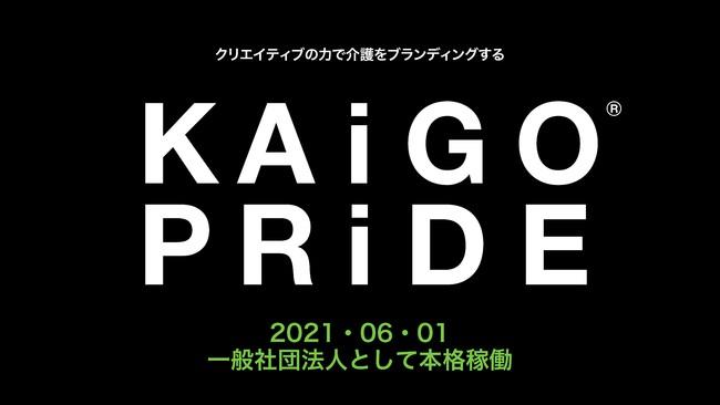 日本の介護の力を拡張・強化へ、KAiGO PRiDEが法人化