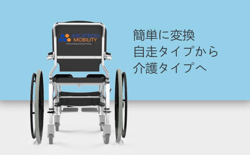 座ったままトイレで用が足せる、シャワーもできる高機能な車椅子