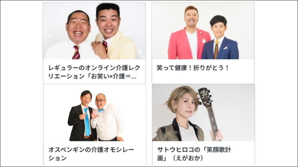 「よしもとお笑い介護レク~オンライン~」のサービス提供開始へ